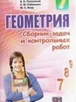 Геометрия сборник задач контрольных 7 класс (Мерзляк А. Г., Полонский В. Б., Якир М. С) [2015]