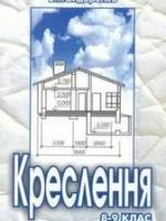 Креслення 9 клас (Сидоренко В.К.) [2017]