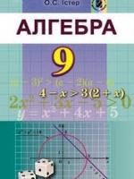 Алгебра 9 клас (Істер О.С.) [2017]