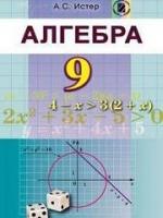 Алгебра 9 класс (Истер А.С.) [2017]