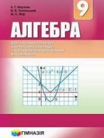 Алгебра 9 клас (Мерзляк А.Г., Полонський В.Б., Якір М.С.) [2017]