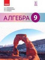 Алгебра 9 клас (Прокопенко Н.С., Захарійченко Ю.О., Кінащук Н.Л.) [2017]