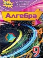 Алгебра 9 клас (Тарасенкова Н.А., Богатирьова І.М., Коломієць О.М., Сердюк З.О.) [2017]