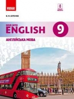 Англійська мова 9 клас (Буренко В.М.) [2017]