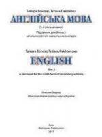 Англійська мова 9 клас (Бондар Т., Пахомова Т.) [2017]