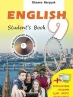Англійська мова 9 клас (Карпюк О.) [2017]