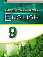 Англійська мова 9 клас (Калініна Л., Самойлюкевич І.) [2017]