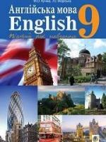Англійська мова 9 клас (Кучма М.О., Морська Л.І.) [2017]