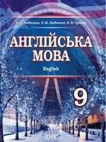Англійська мова 9 клас (Любченко О.С., Любченко О.М., Тучина Н.В.) [2017]
