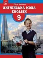 Англійська мова 9 клас (Морська Л.) [2017]