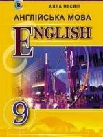 Англійська мова 9 клас (Несвіт Л.) [2017]