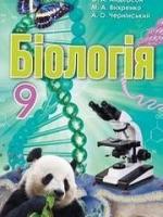 Біологія 9 клас (Андерсон О.А., Вихренко М.А., Чернінська А.О.) [2017]
