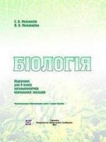 Біологія 9 клас (Межжерін С.В., Межжеріна Я.О.) [2017]