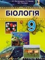 Біологія 7 клас (Остапченко Л.І., Балан П.Г., Поліщук В.П.) [2017]