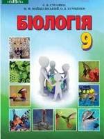 Біологія 9 клас (Страшенко С.В., Кучменко О.Б., Сліпчук І.Ю.) [2017]