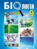 Біологія 7 клас (Соболь В.І.) [2017]