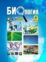 Биология 9 класс (Соболь В.И.) [2017]