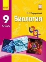 Биология 9 класс (Задорожний К.Н.) [2017]