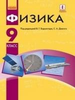 Физика 9 класс (Барьяхтар В.Г., Довгий С.А.) [2017]