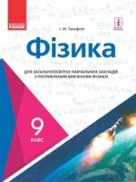 Фізика 9 клас (Гельфган І.М.) [2017]