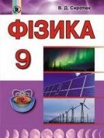 Фізика 9 клас (Сиротюк В.Д.) [2017]