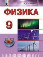 Физика 9 класс (Сиротюк В.Д.) [2017]