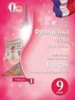 Французька мова 9 клас (Чумак Н.П., Кривошеєва Т.В.) [2017]