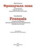 Французька мова 9 клас (Клименко Ю.) [2017]