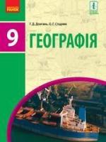 Географія 9 клас (Довгань Г.Д., Стадник А.Г.) [2017]