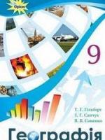 Географія 9 клас (Гільберг Т.Г., Савчук І.Г., Совенко В.В.) [2017]