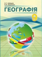 Географія 9 клас (Кобернік С.Г., Коваленко Р.Р.) [2017]