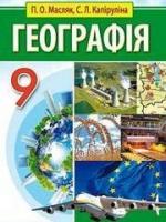 Географія 9 клас (Масляк П.О., Капіруліна С.Л.) [2017]