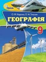 Географія 9 клас (Надтока О.Ф., Топузов О.М.) [2017]