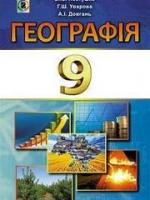 Географія 9 клас (Пестушко В.Ю., Уворова Г.Ш., Довгань А.І.) [2017]