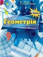 Географія 9 клас (Бурда М.І., Тарасенкова Н.А.) [2017]
