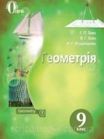 Геометрія 9 клас (Бевз Г.П., Бевз В.Г., Владімірова Н.Г.) [2017]