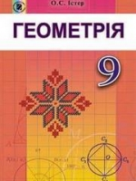 Геометрія 9 клас (Істер О.С.) [2017]