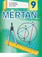 Геометрія 9 клас (Мерзляк А.Г., Полонський В.Б., Якір М.С.) [2017]