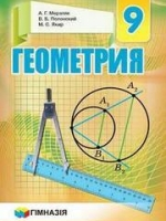 Геометрия 9 класс (Мерзляк А.Г., Полонський В.Б., Якир М.С.) [2017]