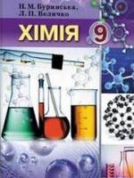 Хімія 9 клас (Буринська Н.М., Величко Л.П.) [2017]