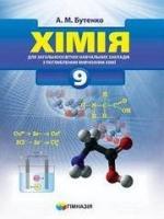 Хімія 9 клас (Бутенко А.М.) [2017]