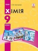 Хімія 9 класс (Григорович А.В.) [2017]