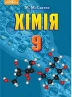 Хімія 9 клас (Савчин М.М.) [2017]