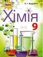 Хімія 9 клас (Ярошенко) [2017]