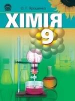 Хімія 9 клас (Ярошенко О.Г.) [2017]
