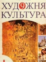 Художня культура 9 клас (Климова Л.В.) [2017]