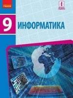 Информатика 9 клас (Бондаренко О.О., Ластовецький В.В., Пилипчук О.П., Шестопалов Є.А.) [2017]