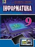 Інформатика 9 клас (Ривкінд Й.Я., Лисенко Т.І., Чернікова Л.А., Шакотько В.В.) [2017]