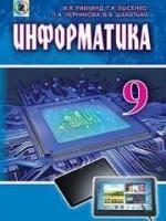 Информатика 9 класс (Ривкинд И.Я., Лысенко Т.І., Черникова Л.А., Шакотько В.В.) [2017]