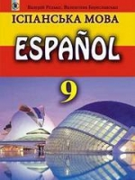 Іспанська мова 9 клас (Редько В.Г., Береславська В.) [2017]